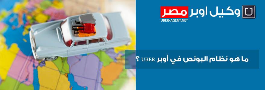نظام البونص في أوبر Uber