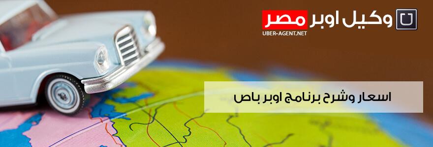 اسعار وشرح برنامج اوبر باص