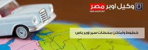 خطوط واماكن محطات سير اوبر باص